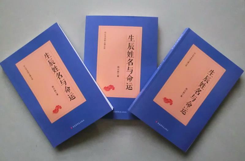 �n�林(lin)新(xin)著《生辰姓名�c命(ming)�\(yun)》目�